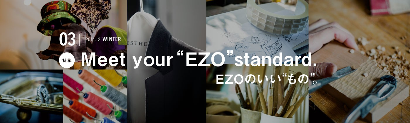 "特集 Meet your ""EZO"" standard. EZOのいい""もの""。"