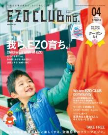 我ら、EZO育ち。Children, a wish of EZO.