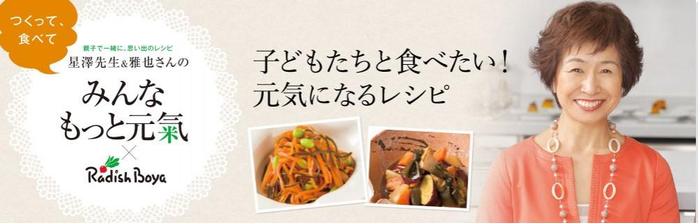 秋野菜たっぷり!「ごちそうサラダ」【其の十七】