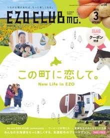 この町に恋して。 New Life in EZO
