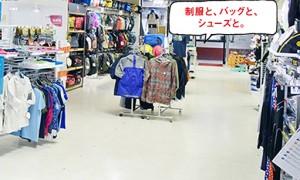 札幌スポーツ館マルヤマクラス店