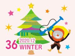 "Vol.36″EZO""の味覚で冬も元気満点!"