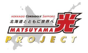 松山光プロジェクト