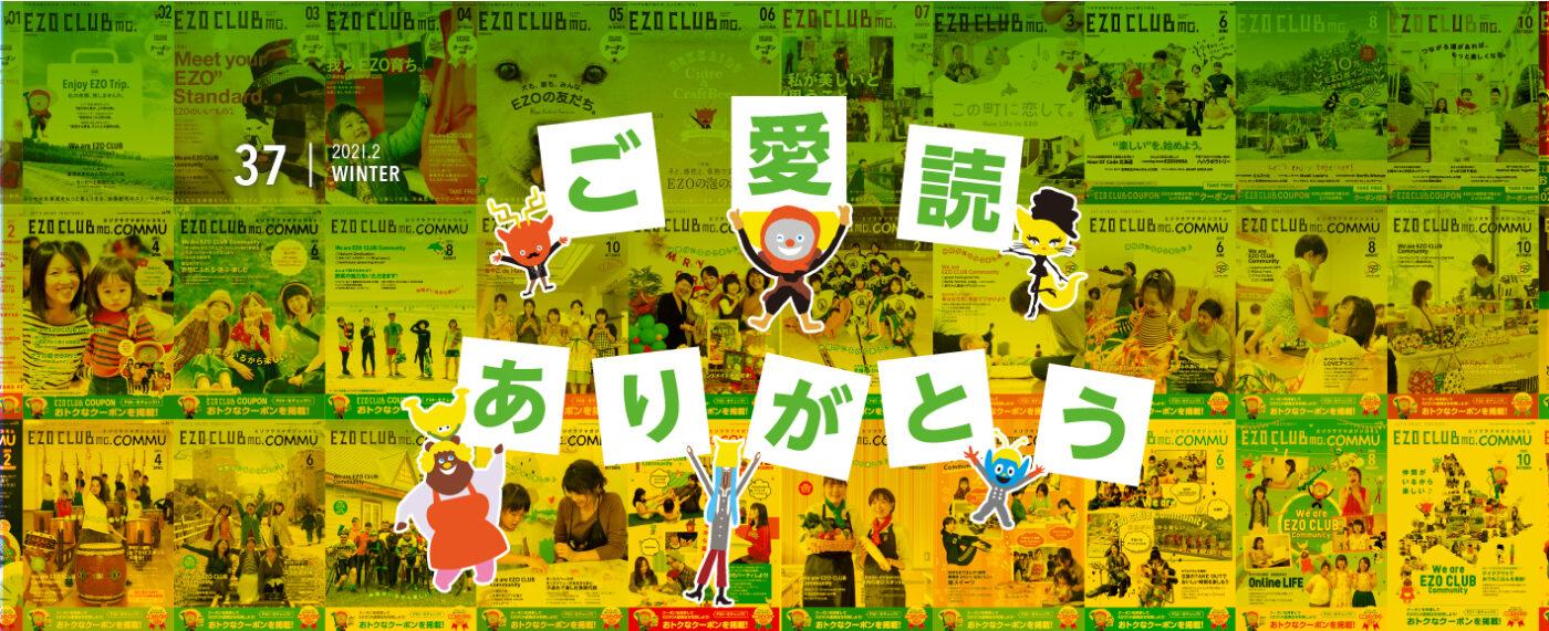 Vol37.休刊のお知らせ