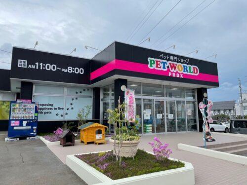 ペットワールドPROX  西岡店
